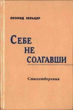http://lzelcer.narod.ru/book3.jpg